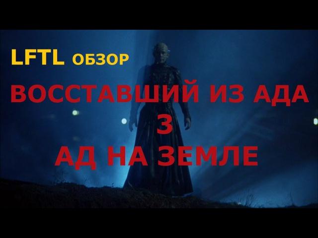 Обзор фильма Восставший из ада 3: Ад на Земле.