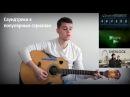 17 песен саундтреков к популярным сериалам за 8 минут на гитаре