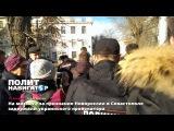 На митинге за признание Новороссии в Севастополе задержали украинского провока...