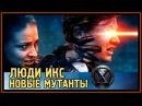 Люди Икс Новые Мутанты - Когда выйдет официальный трейлер - 2018