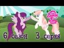 My Little Pony / Мой маленький пони #120 [6 сезон, 3 серия] (на русском озвучка/дубляж от CRYSHL)