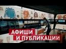 Проектирование и оснащение Зала Славы футбольного клуба Спартак