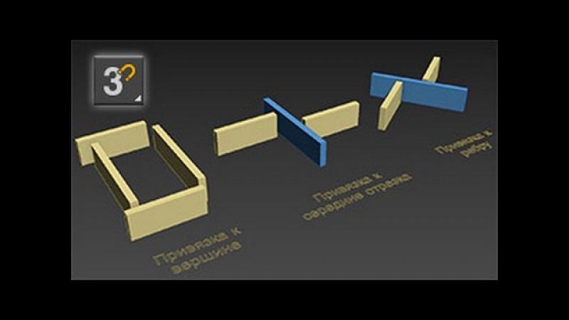 Основы 3ds max: объектная привязка