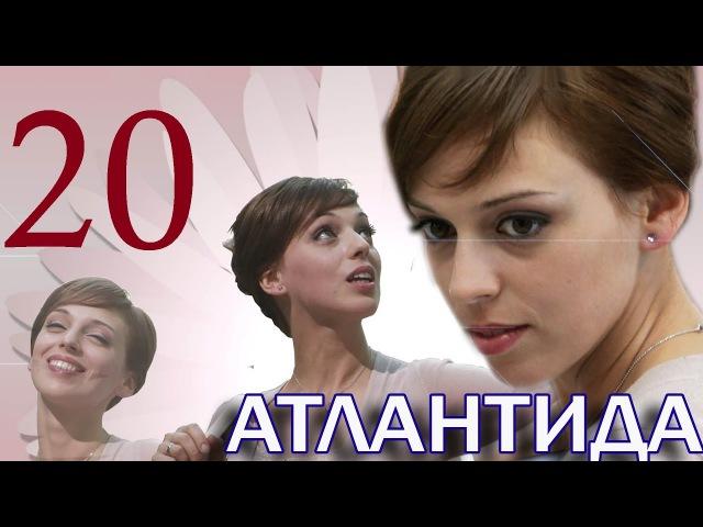 Атлантида - 20 серия (2008)