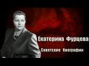 Екатерина Фурцева . Советские биографии