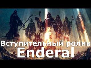 Enderal  — Вступительный ролик (субтитры)