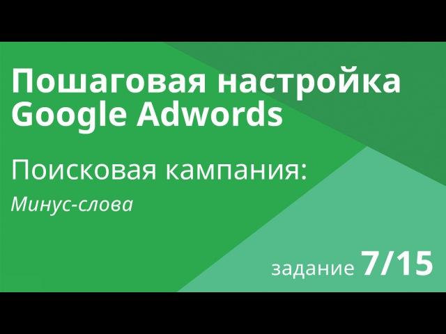 Настройка поисковой кампании Google AdWords: Минус-слова - Шаг 7/15