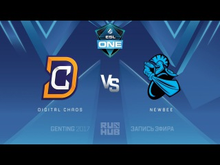 Digital Chaos vs Newbee - ESL One Genting, ГРАНД ФИНАЛ [Lex, 4ce]
