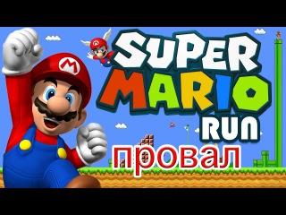 Нашумевший Super Mario Runоказался провалом