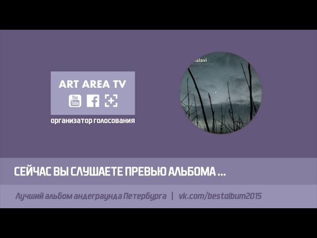 Malavi - Музыка ветра (превью альбома)