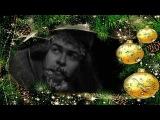 Ефрем Флакс - Застольная новогодняя