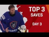 3 лучших вратарских спасения третьего игрового дня Чемпионата Мира по хоккею 2017