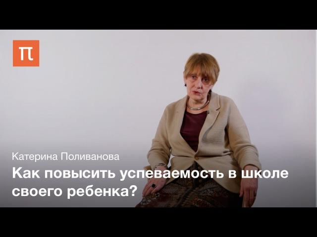 Образовательное неравенство – Катерина Поливанова