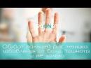 Обхват пальцев рук: техника избавления от боли, тошноты и не только |