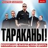 Тараканы!   22 апреля   Челябинск