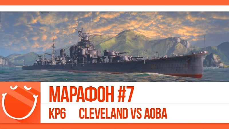 World of warships Марафон 7 Крейсера с z1ooo и Alatriste Cleveland Aoba