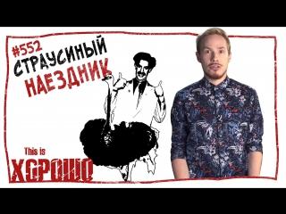 This is Хорошо - Страусный наездник. #552