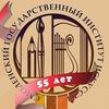 Cмоленский государственный институт искусств