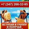 Горящие туры Уфа  Paradise tour