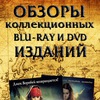 Обзоры коллекционных Blu-ray и DVD изданий