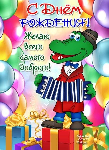 Поздравление с днем рождения напарницу