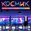 КОСМИК - парки развлечений