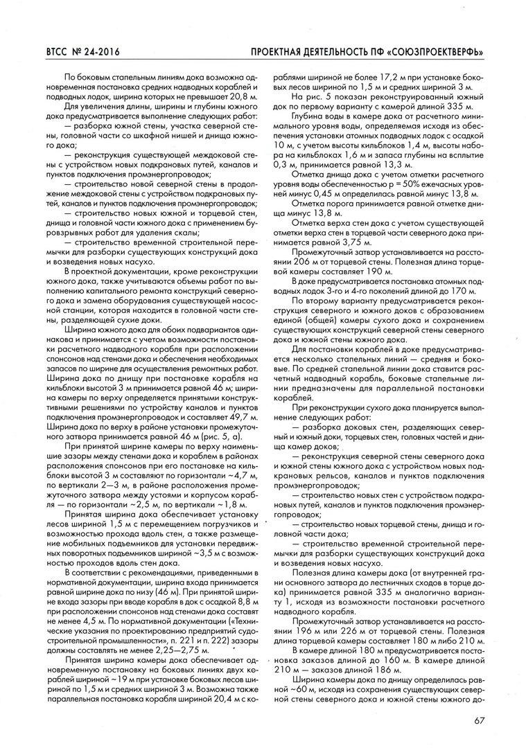 Orosz hadiflotta - Page 8 CCsin7It1P8