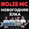 2 января 2017 - NOIZE MC @ Москва, RED