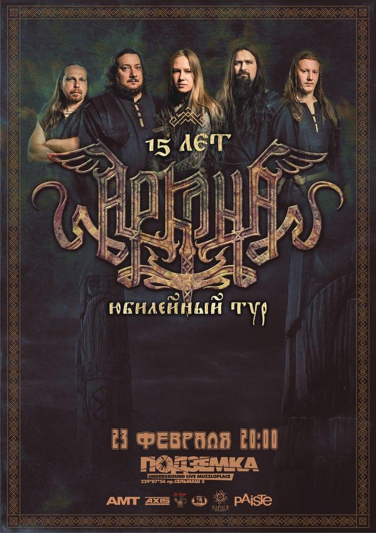 анонс концерта АРКОНА XV лет