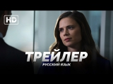 RUS  Трейлер Ложное обвинение &amp Приговор - 1 сезон  Conviction - 1 season 2016