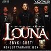 LOUNA ||► Ярославль, 22.04.2017