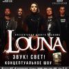 LOUNA   ► Воронеж, 18.03.2017