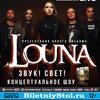 LOUNA ||► Рязань, 3.03.2017