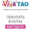 Интернет-магазин VivaTao. Товары из Китая Таобао