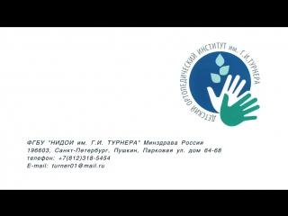 Научно-исследовательский детский ортопедический институт им. Г.И. Турнера (Санкт-Петербург)