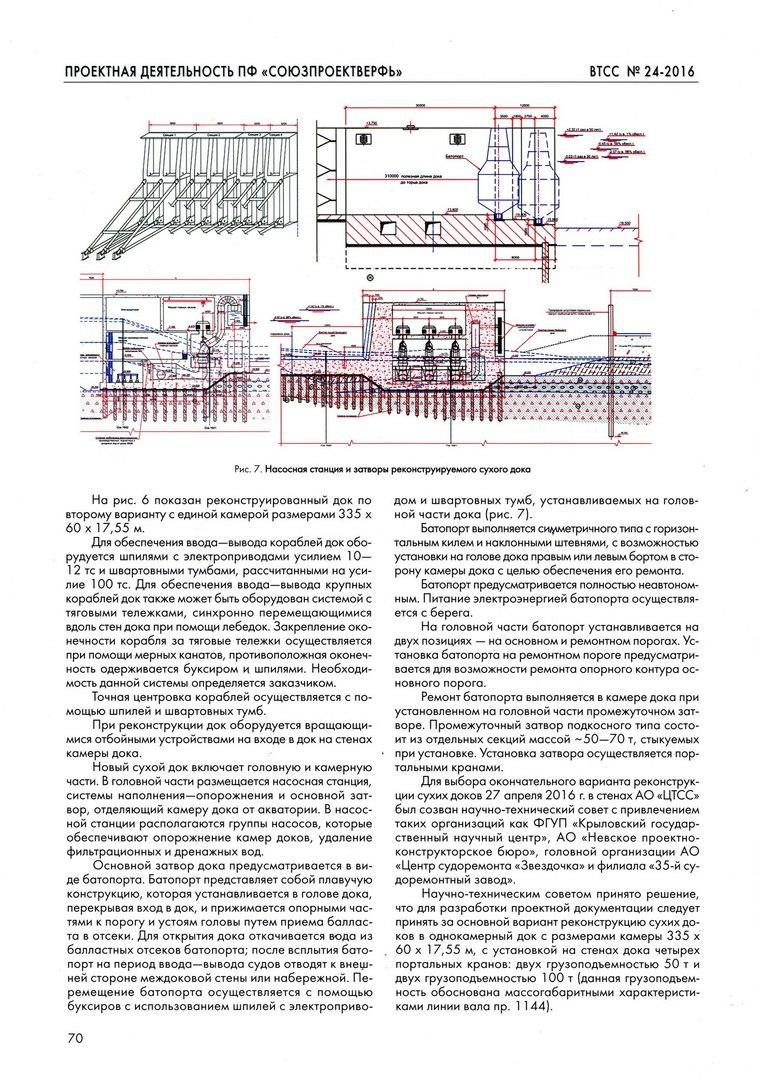Orosz hadiflotta - Page 8 DCDoTRO7864