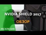 NVIDIA SHIELD (2017) #ОБЗОР
