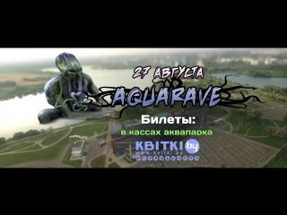 AQUARAVE | 27 августа | Аквапарк Лебяжий [official video]