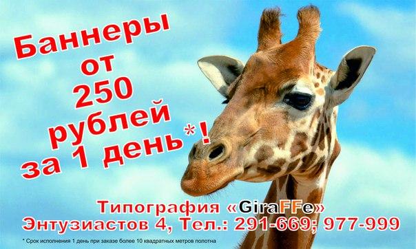 https://vk.com/giraffe_nur Печать на баннере, холсте, самоклеящихся