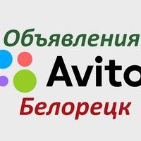 Объявление на авито в городе белорецк бесплатно дать объявление сервисного