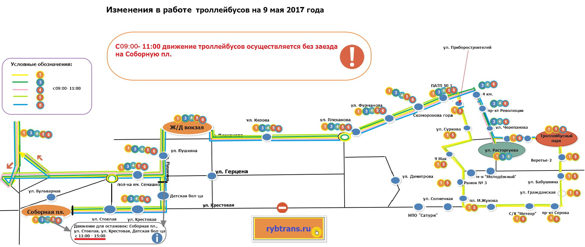 Схема объезда. Троллейбусы
