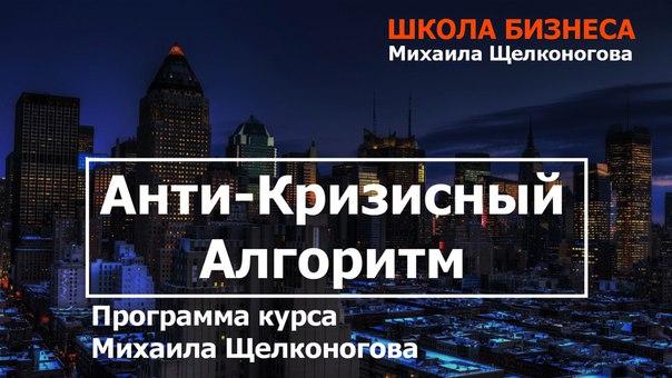 Программа 2-х месячных тренинг-курсов Михаила Щелконогова «Анти-Кризи