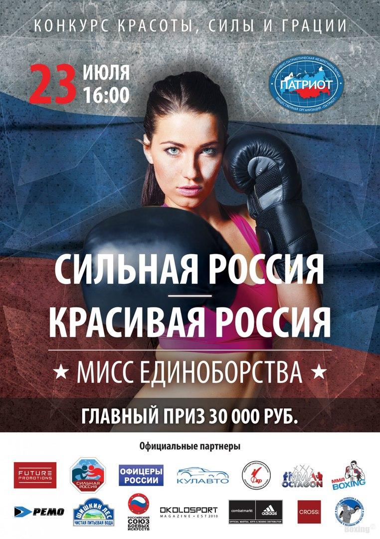 Орловчанка поборется за титул «Мисс  Единоборства»
