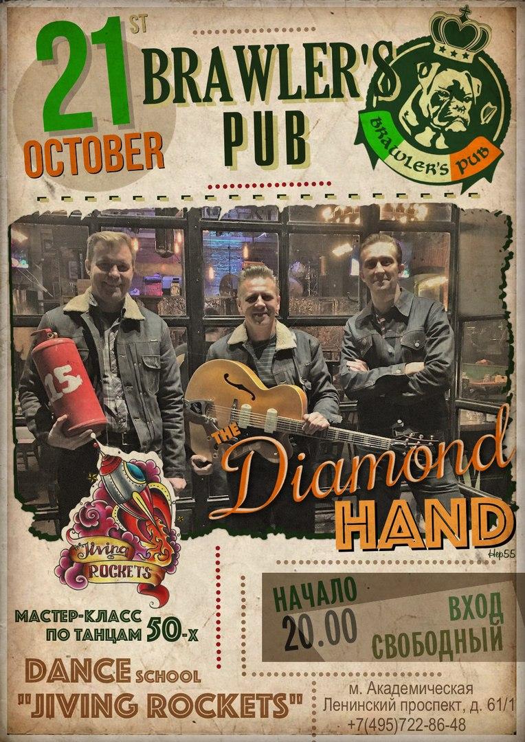 21.10 Diamond Hand в Brawler's Pub!