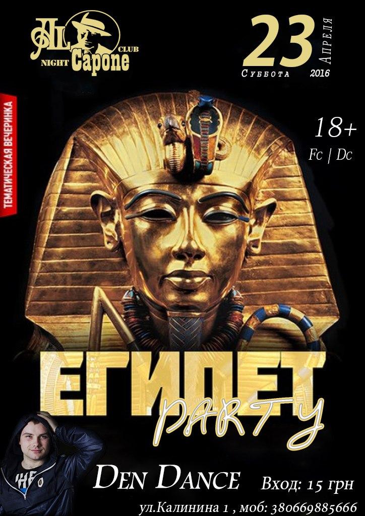 Египет party в ночном клубе Аль капоне