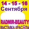 RADMIR–BEAUTY, 14-16 Сентября, Radmir - Expohall