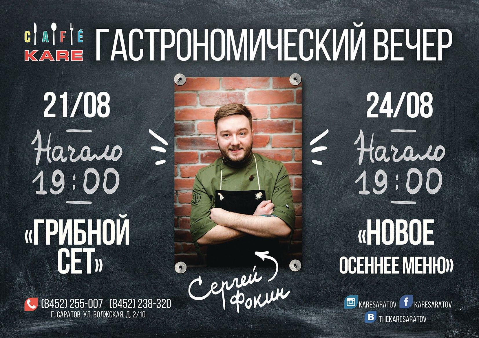 карекафе, каре кафе, kare кафе, kare, saratov