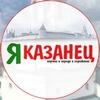 """""""Я Казанец"""" - О городе и горожанах"""