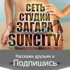 SUN CITY - Сеть студий загара (Псков)
