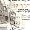 WOWSketch.ru. Быстрое обучение рисованию.